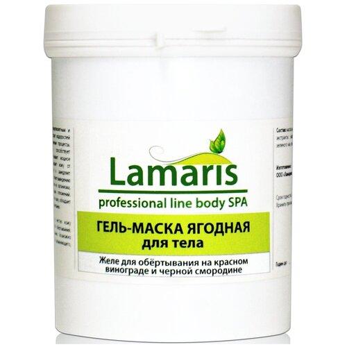Lamaris маска ягодная для тела 550 мл