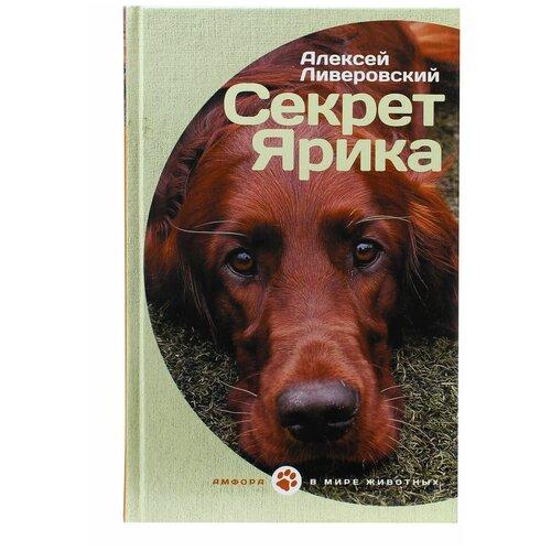 Ливеровский А. А.
