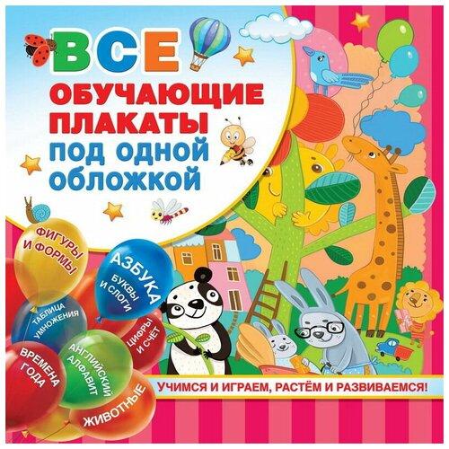 группа авторов английский для малышей все обучающие плакаты под одной обложкой Книга АСТ Плакаты обучающие под одной обложкой. От азбуки до таблицы умножения