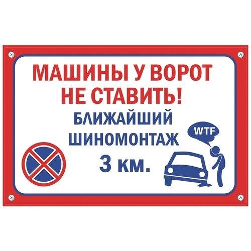 """Табличка TPS016 """"Машины не ставить"""" пластик 3 мм30*195 см"""