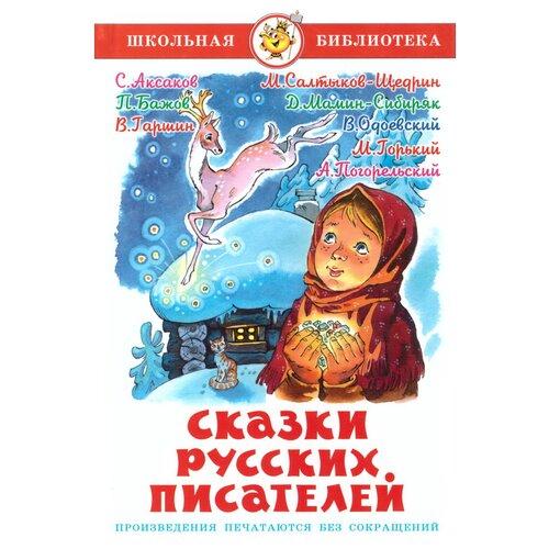 Школьная библиотека. Сказки русских писателей