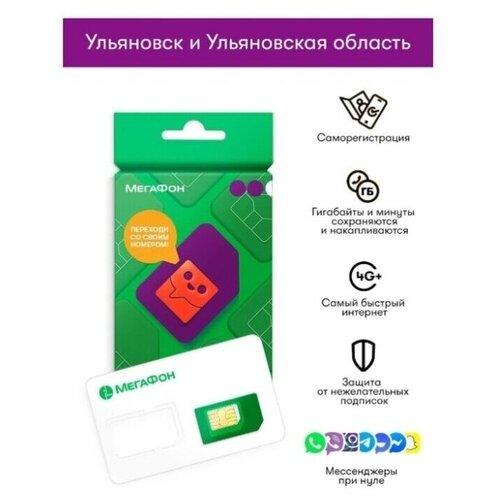 Сим-карта МегаФон г Ульяновск и Ульяновская обл. (300 руб. на балансе)
