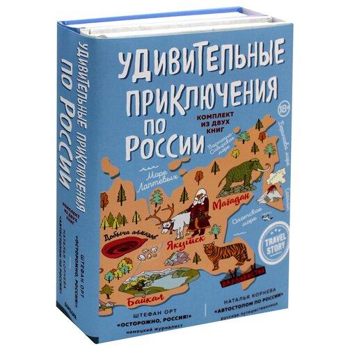Купить Удивительные приключения по России (комплект из 2 кн.), ЭКСМО, Познавательная литература