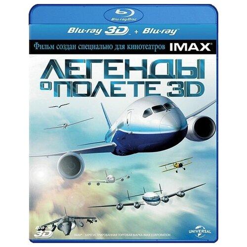 Легенды о полете 3D (Blu-ray 3D + 2D) (2 Blu-ray)
