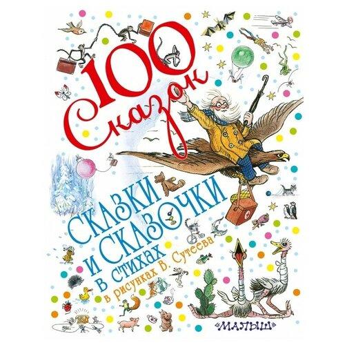 Купить 100 сказок. Сказки и сказочки в стихах в рисунках В. Сутеева, Малыш, Детская художественная литература