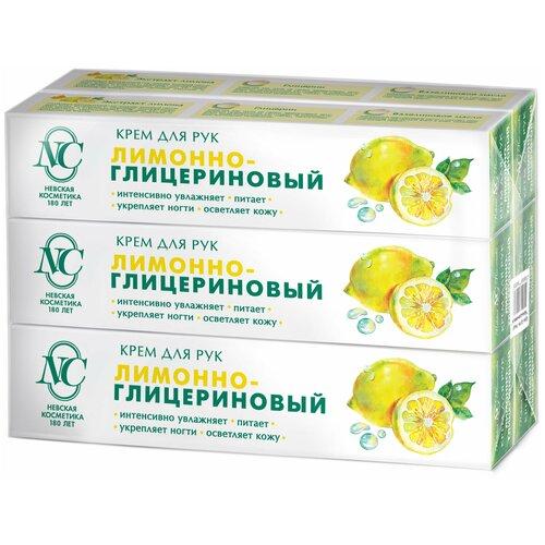Крем для рук Невская Косметика Лимонно-глицериновый 50 мл 6 шт. в наборе