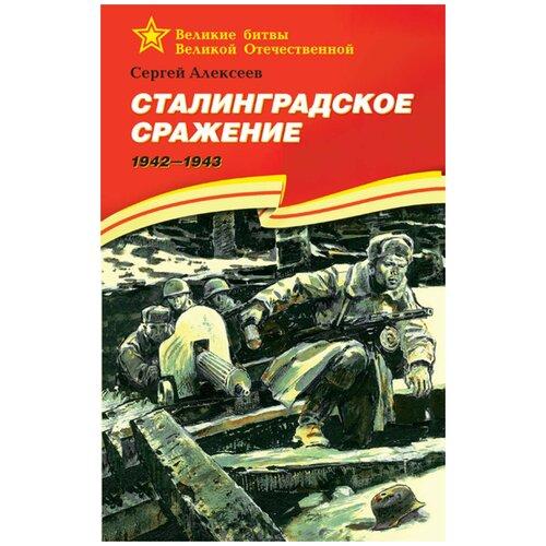 Купить Алексеев С. Сталинградское сражение 1942 - 1943 , Детская литература, Детская художественная литература