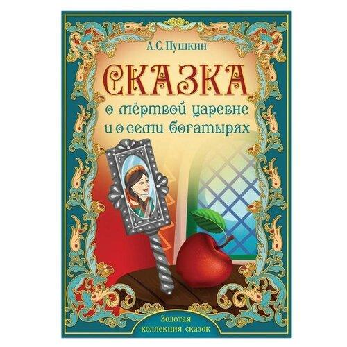 Пушкин. А.С.