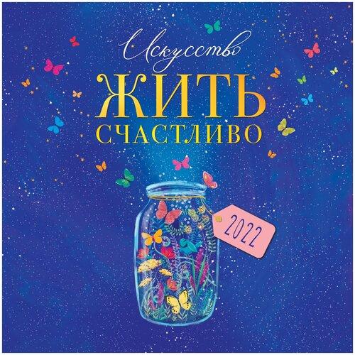 Календарь перекидной настенный Арт и Дизайн 2022 Искусство жить счастливо