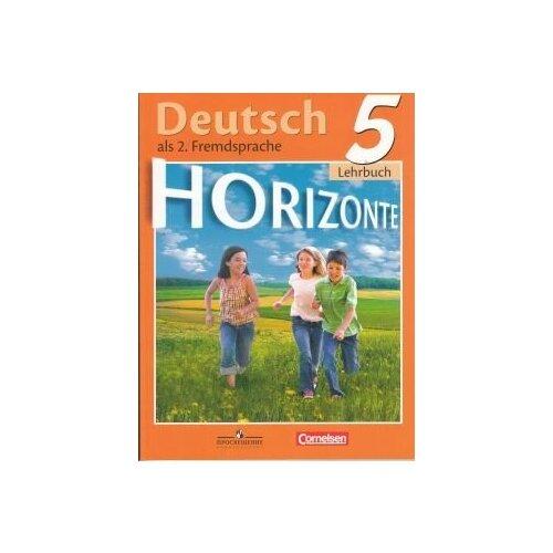 Горизонты. Немецкий язык. 5 класс. Учебник