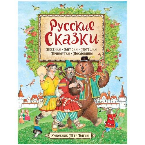 Русские сказки (илл. П. Багина)
