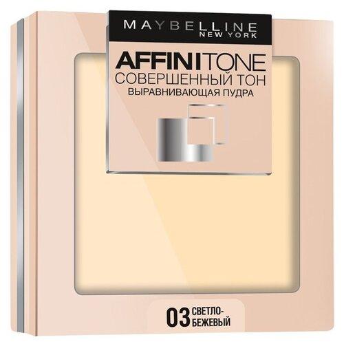 Maybelline New York Affinitone пудра компактная Совершенный тон выравнивающая и матирующая 03 светло-бежевый матирующая фиксирующая пудра для лица maybelline new york face studio setting powder 9 мл