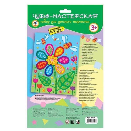 Купить Дрофа-Медиа Сверкающая мозаика Цветочек (2959), Поделки и аппликации