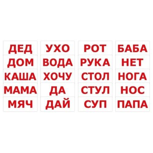 Фото - Набор карточек Вундеркинд с пелёнок Чтение по Доману 1 22.5x9.8 см 20 шт. раннее развитие вундеркинд с пелёнок набор обучающих карточек чтение по доману 2 30 шт