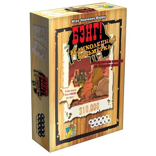 Купить Дополнение для настольной игры HOBBY WORLD Бэнг! Великолепная Восьмерка, Настольные игры
