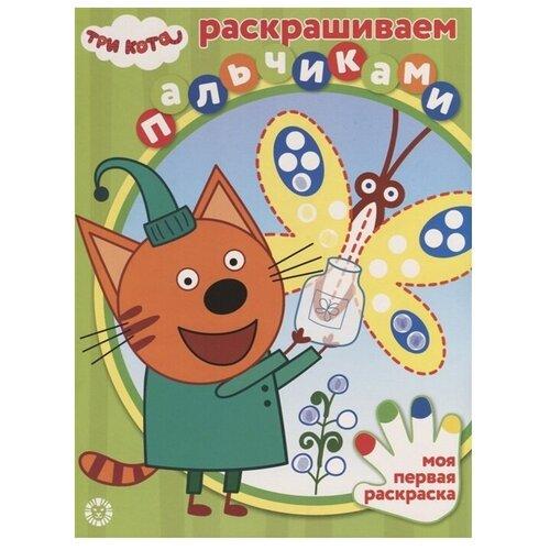 ЛЕВ Пальчиковая раскраска. Три кота