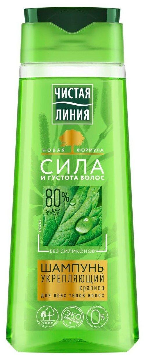 Чистая линия шампунь Укрепляющий Крапива — купить по выгодной цене на Яндекс.Маркете