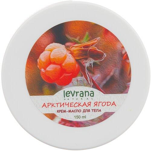 Купить Крем для тела Levrana Арктическая ягода, 150 мл