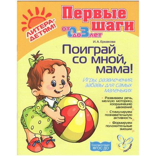 Ермакова И.А.