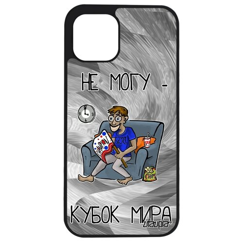 "Чехол на iPhone 12 mini, ""Не могу - кубок мира!"" Юмор Карикатура"