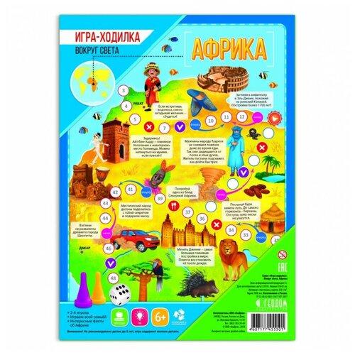 Настольная игра ГеоДом Вокруг света. Африка настольная игра геодом вокруг света южная америка