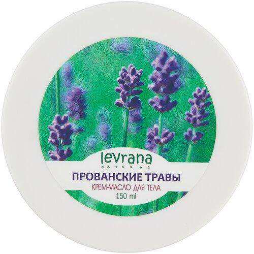 Купить Крем для тела Levrana Прованские травы, 150 мл