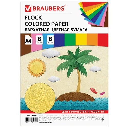 Цветная бумага бархатная BRAUBERG, A4, 8 л., 8 цв.