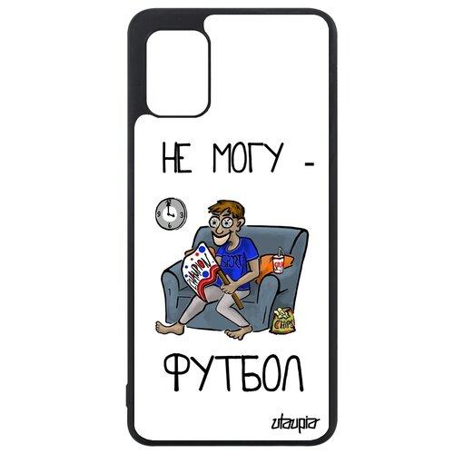"""Чехол для телефона Galaxy A31, """"Не могу - смотрю футбол!"""" Болельщик Комикс"""