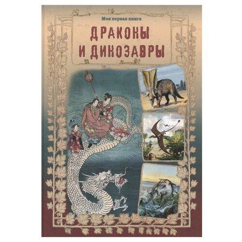 Лаврова С. А. Драконы и динозавры