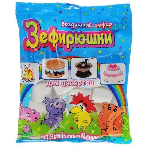 Зефир Зефирюшки для десертов, 125 г недорого