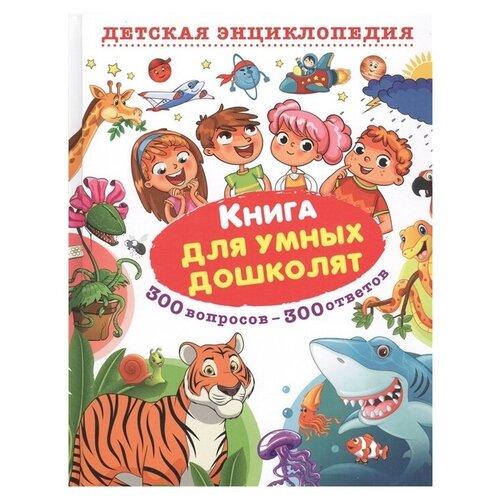 Скиба Т. Книга для умных дошколят. 300 вопросов - 300 ответов. Детская энциклопедия