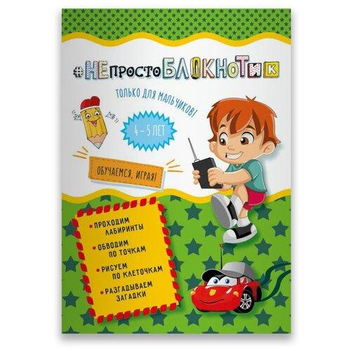Купить НЕпросто блокнотик. Только для мальчиков 4-5 лет, Билингва, Учебные пособия