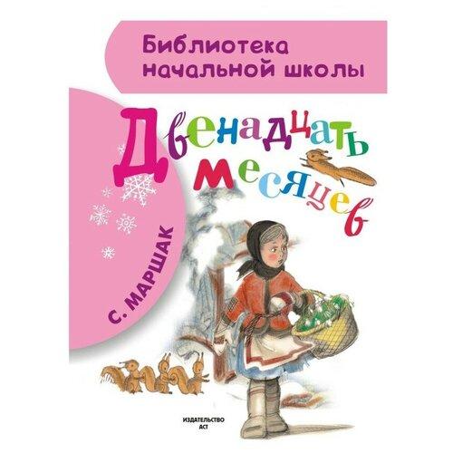 Купить Маршак С.Я. Библиотека начальной школы. Двенадцать месяцев , Малыш, Детская художественная литература