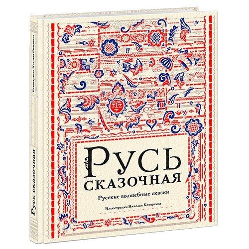 Купить Русь сказочная, Нигма, Детская художественная литература