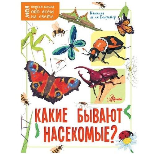 Бедуайер К. Моя первая книга обо всем на свете. Какие бывают насекомые? маккэн ж додс э бедуайер к моя первая книга обо всём на свете моя большая книга обо всем на свете