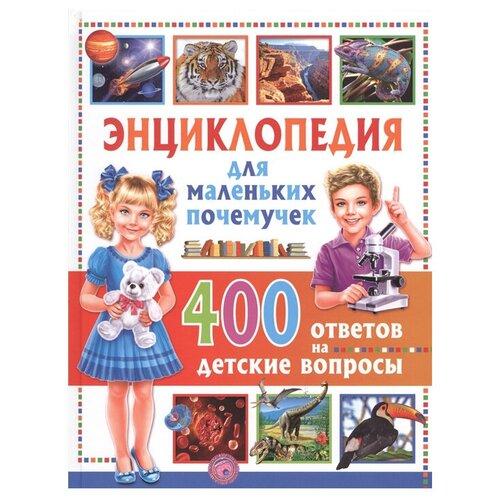 Энциклопедия для маленьких почемучек.400 ответов на детские вопросы