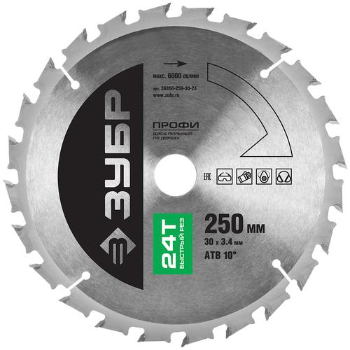 Фото - Пильный диск ЗУБР Профи 36850-250-30-24 250х30 мм пильный диск зубр эксперт 36901 250 30 24 250х30 мм
