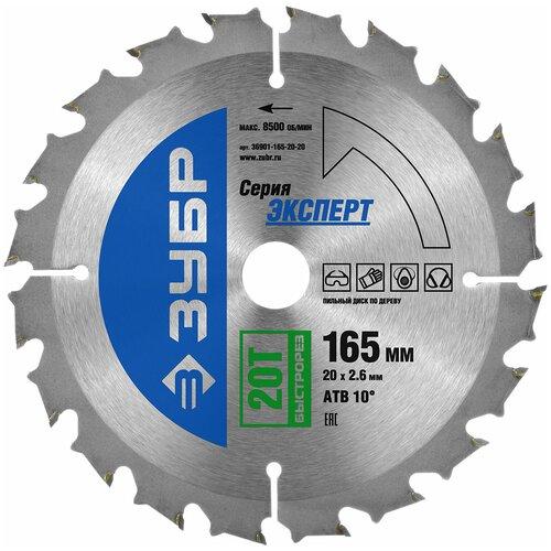 Фото - Пильный диск ЗУБР Эксперт 36901-165-20-20 165х20 мм пильный диск зубр эксперт 36901 255 30 24 255х30 мм