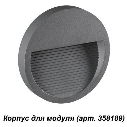 "Корпус для модуля Novotech ""MURO"" круглый 120 мм (темно-серый)"