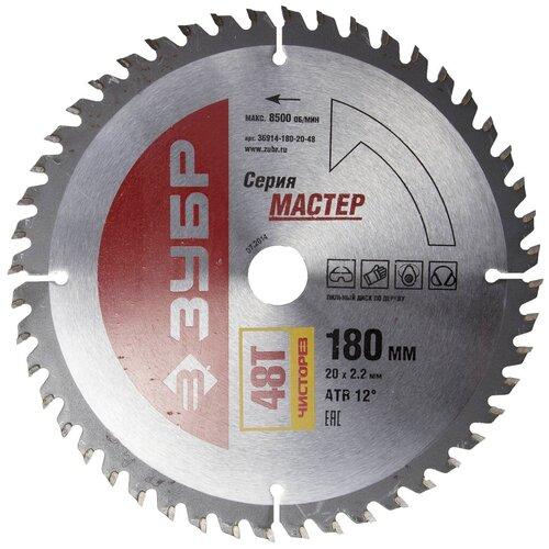 Фото - Пильный диск ЗУБР Мастер 36914-180-20-48 180х20 мм пильный диск зубр эксперт 36901 180 20 24 180х20 мм
