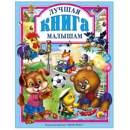 Купить Мигунова Н., Манакова М., Веревка В. Лучшая книга малышам , Проф-Пресс, Книги для малышей