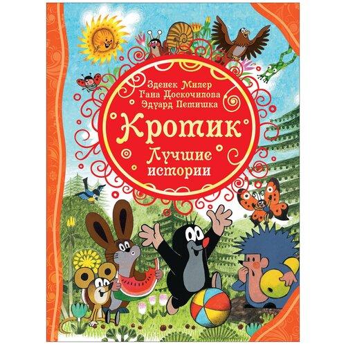 Милер З., Доскочилова Г., Петишка Э. Кротик. Лучшие истории
