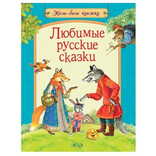 Жили-были книжки. Любимые русские сказки