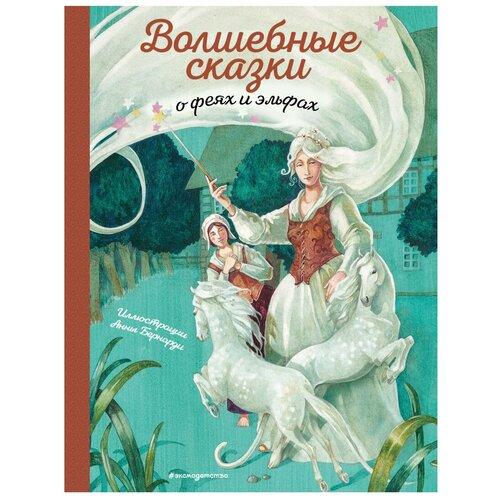 Фото - Волшебные сказки о феях и эльфах кочаров а ред сказки о феях феи золотая коллекция