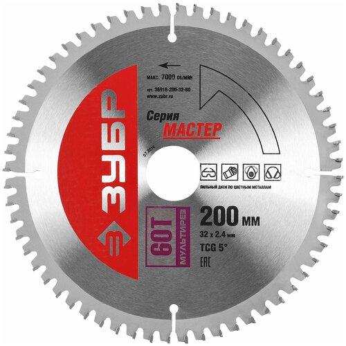Фото - Пильный диск ЗУБР Мастер 36916-200-32-60 200х32 мм пильный диск зубр эксперт 36901 200 32 24 200х32 мм