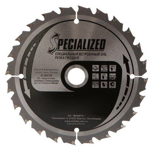 Пильный диск Makita Specialized B-29175 165х20 мм пильный диск makita standard d 45864 165х20 мм