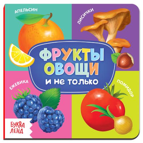 Купить Фрукты, овощи и не только, Буква-Ленд, Книги для малышей