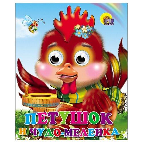 Петушок и чудо-меленка, Проф-Пресс, Книги для малышей  - купить со скидкой