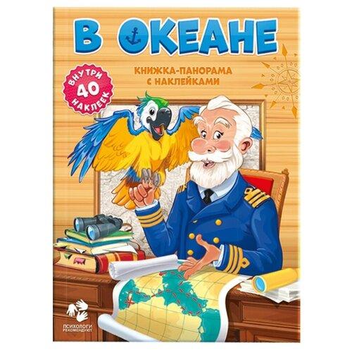 Купить Книжка-панорамка с наклейками В океане , ГеоДом, Книжки с наклейками