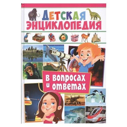 Фото - Детская энциклопедия в вопросах и ответах детская энциклопедия в вопросах и ответах